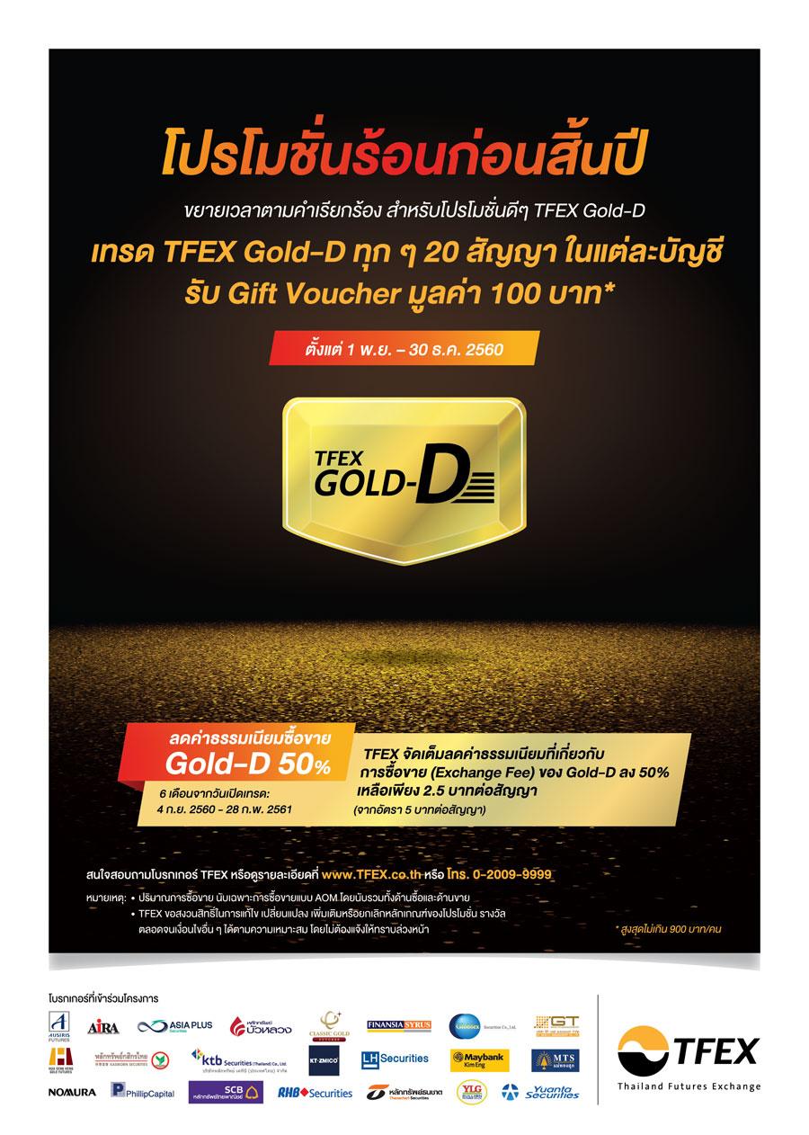 Gold d 2560